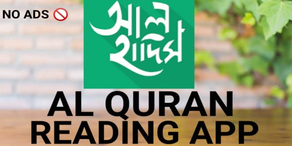 all hadith app