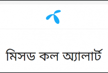 Photo of Turn on Free Miss Call Alerts (MCA) on Grameenphone