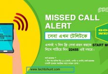 Photo of TeleTalk MCA (Missed Call Alert) Service with 7 Days Free Trial